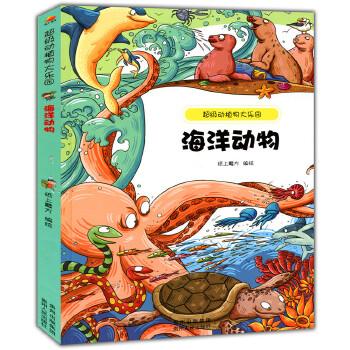 超级动植物大乐园:海洋动物