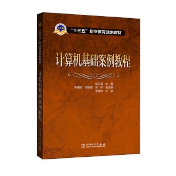 """""""十三五""""职业教育规划教材 计算机基础案例教程"""