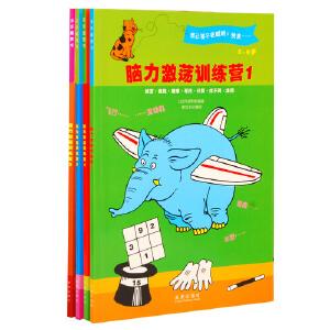 脑力激荡训练营(乐乐趣童书:汇聚欧洲经典数学游戏、益智游戏,让孩子在玩游戏时开动脑筋感受数学的乐趣!全套四册)