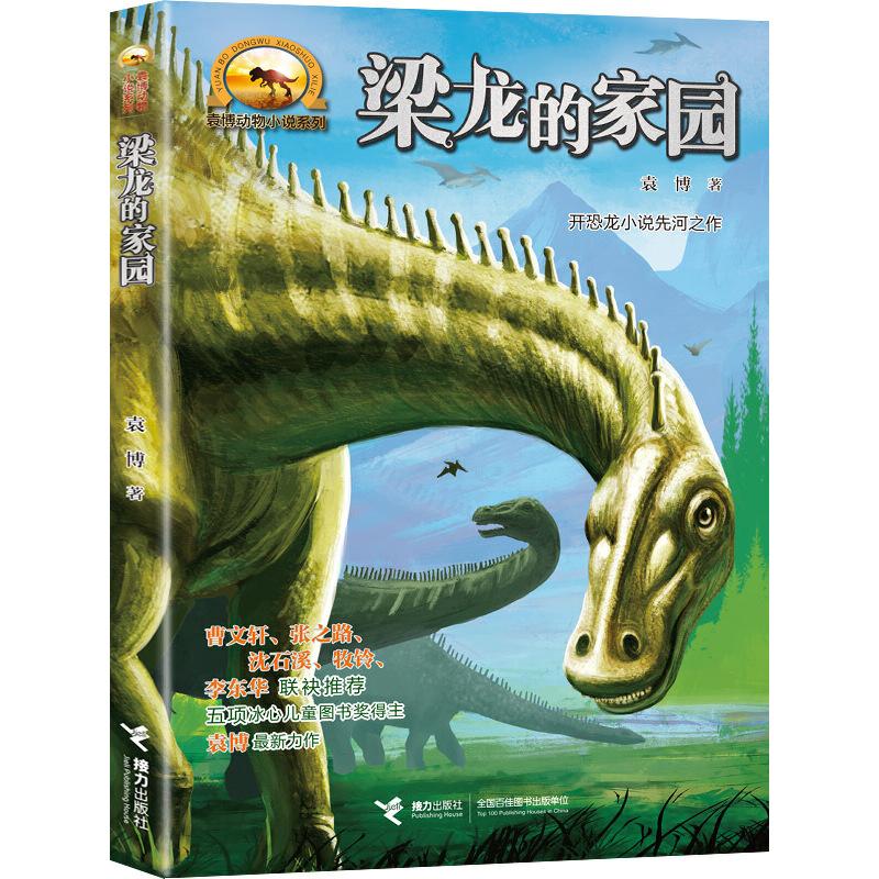 袁博动物小说系列:梁龙的家园