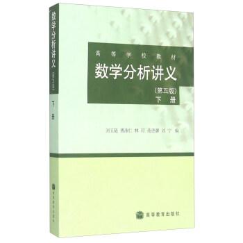 数学分析讲义(第五版 下册) 刘玉琏,傅沛仁,林玎 9787040235814