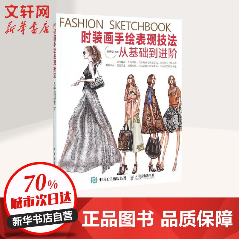时装画手绘表现技法:从基础到进阶 王庆松 编著 人民邮电出版社