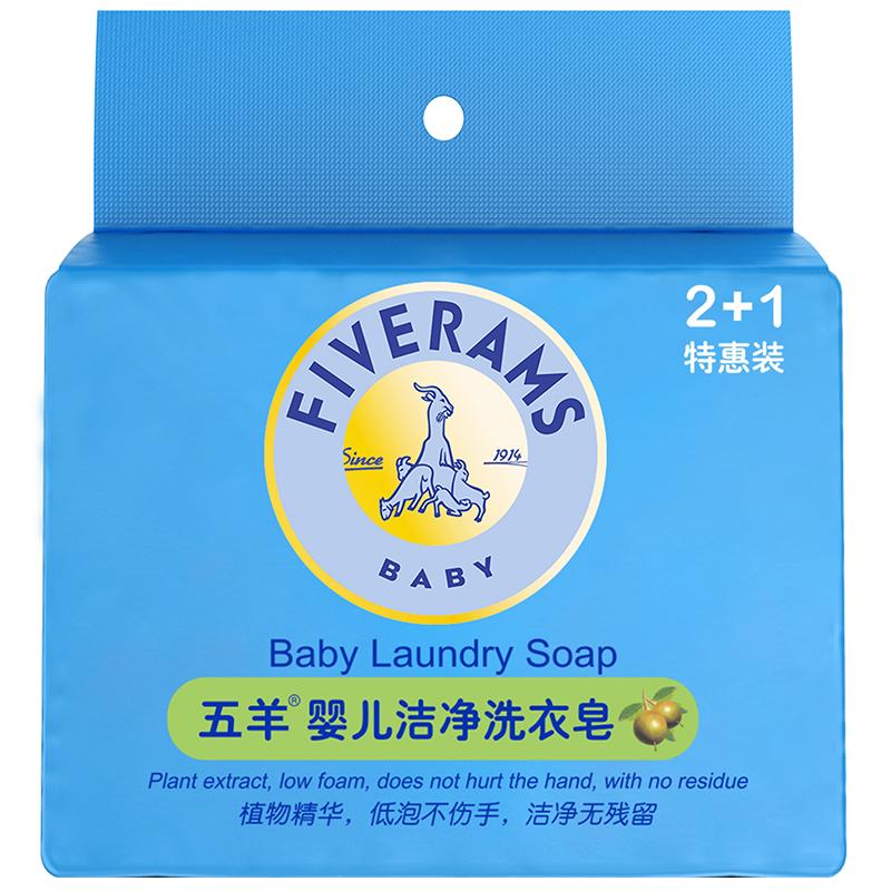 【当当自营】五羊 婴儿洁净洗衣皂 洁净洗衣皂120g*3/盒