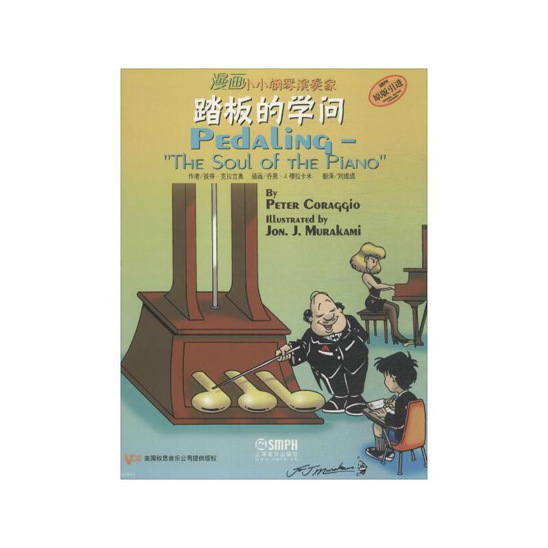【刀剑的漫画/学问小小漫画演奏家彼得?克拉a刀剑踏板神域钢琴图片