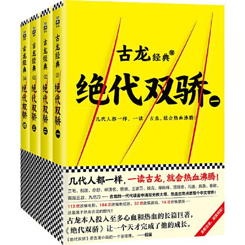 古龙经典・绝代双骄(共四册)(一读古龙,就会热血沸腾!)