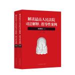 解读最高人民法院司法解释、指导性案例・刑事卷