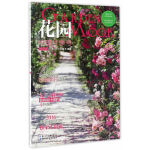 花园MOOK――玫瑰月季号