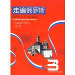 走遍俄罗斯(3)(配CD)