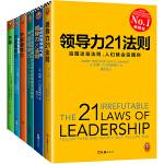 领导力21法则系列大全集(套装全6册)