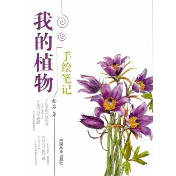 《我的植物手绘笔记》(杨名.)【简介