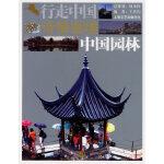 行走中国诗情画境:中国园林