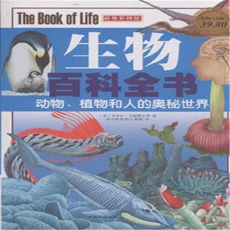生物百科全书-动物.植物和人的奥秘世界