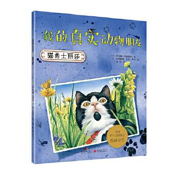 我的真实动物朋友:猫勇士丽莎真实又激萌的动物世界,生动可爱的动物