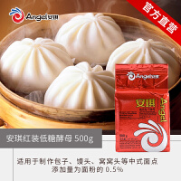 安琪 烘焙原料 低糖红装高活性干酵母500克/袋 发酵粉 做包子馒头 酵母粉