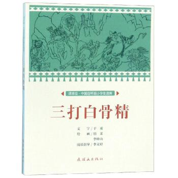 三打白骨精/中国连环画小学生读库(课本绘) 连环画出版社