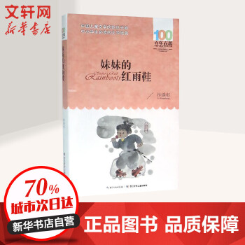 妹妹的红雨鞋/百年百部中国儿童文学经典书系