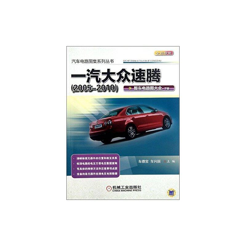 《一汽大众速腾(2005-2010)整车电路图大全(下册)》