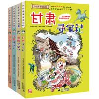 我的第一本大中华寻宝漫画书(9-12册)甘肃/陕西/江西/江苏