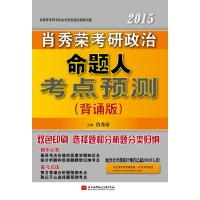 肖秀荣2015考研政治命题人考点预测(背诵版)(选择题和分析题分类归纳,双色印刷)