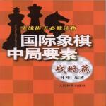 国际象棋中局要素——战略篇