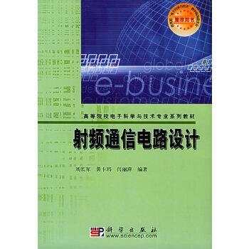 《射频通信电路设计 刘长军