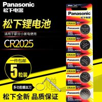 【支持礼品卡+包邮】Panasonic/松下 CR-2025/5BC 扣式锂电池 CR2025 纽扣电池3伏 汽车钥匙遥控器 体重秤 3D眼镜电池 5粒装
