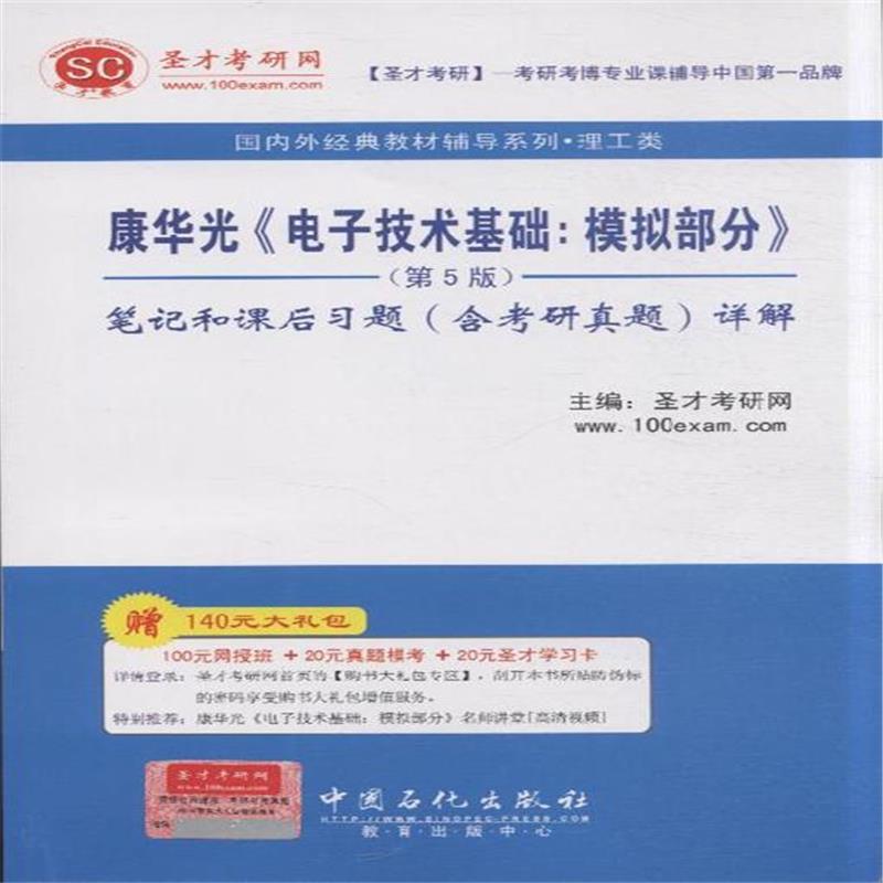 《康华光  电子技术基础:模拟部分>>笔记和课习题