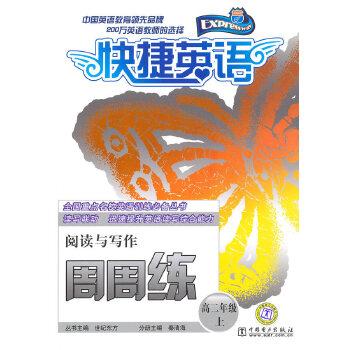 快捷英语 阅读与写作周周练 高二年级上 世纪东方,秦清海 分册 9787512308787