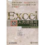 Excel高效办公――人力资源与行政管理(附光盘)(Excel Home众多人力资源管理专家、Excel高手通力打造,excel高效办公必备手册,excel应用大全,excel函数详解精粹!你早该这么玩excel!)