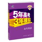2017B版专项测试 高考英语 5年高考3年模拟(全国卷Ⅰ及上海适用)五年高考三年模拟 曲一线科学备考