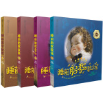 睡前10分钟经典胎教 (5星典藏卷)(全套4册)