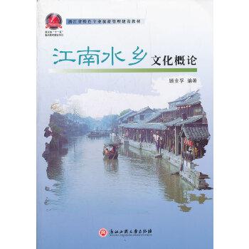 《江南水乡文化概论》顾金孚