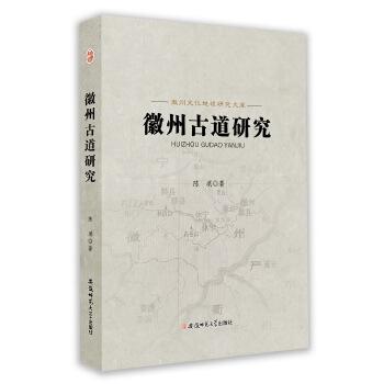 徽州古道研究