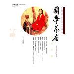 国学茶座(第13期)