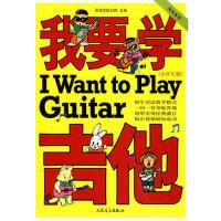 我要学吉他(小学生版)(单书版)