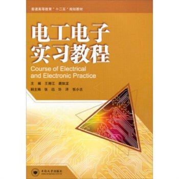 《电工电子实习教程》王湘江