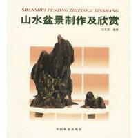 山水盆景制作及欣赏,马文其,中国林业出版社