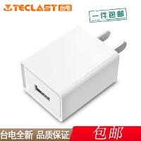【支持礼品卡+包邮】台电 TP-U22i 充电器 USB接口5V2A  手机 充电宝 台电,昂达,酷比魔方,普耐尔平板电脑通用