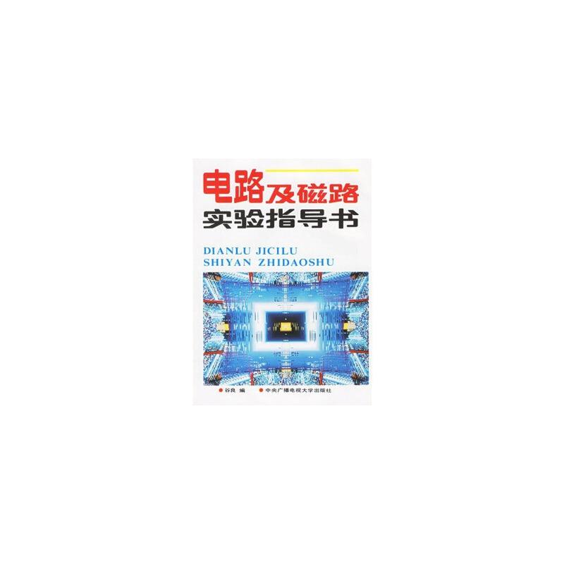 《《电路及磁路实验指导书》