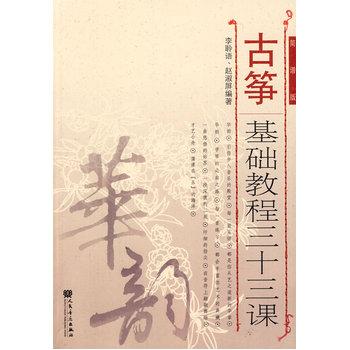 《华韵:古筝基础教程三十三课(简谱版)》李聆语