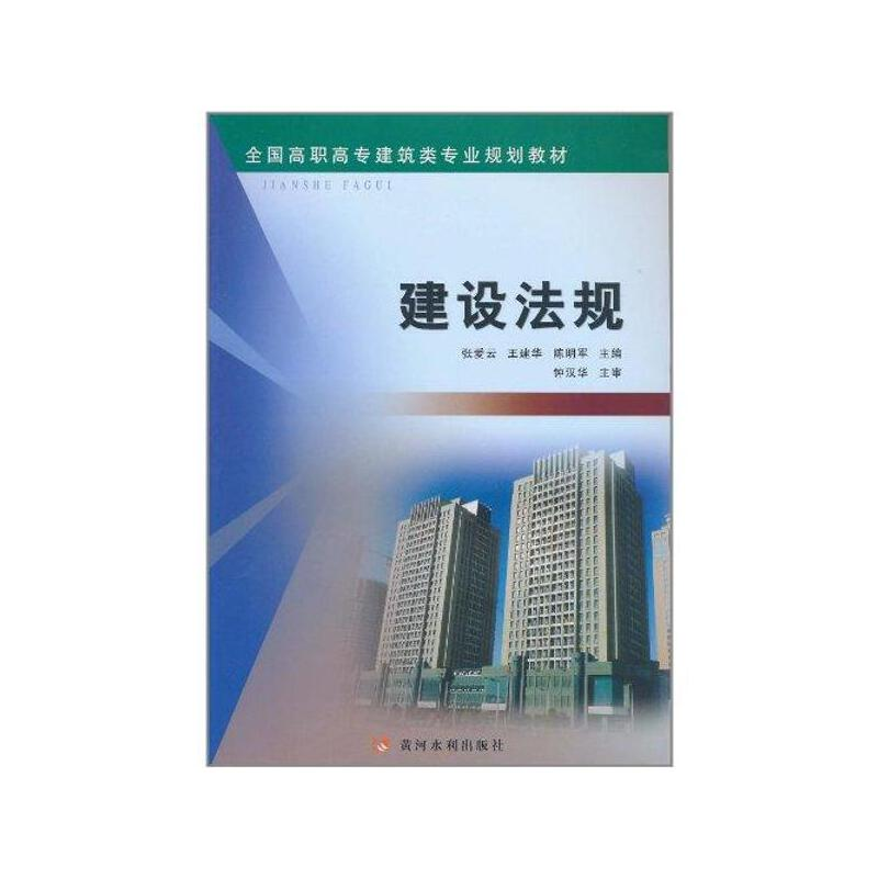 《建设法规黄河水利出版社》张爱云等_视频的简介做手工图片