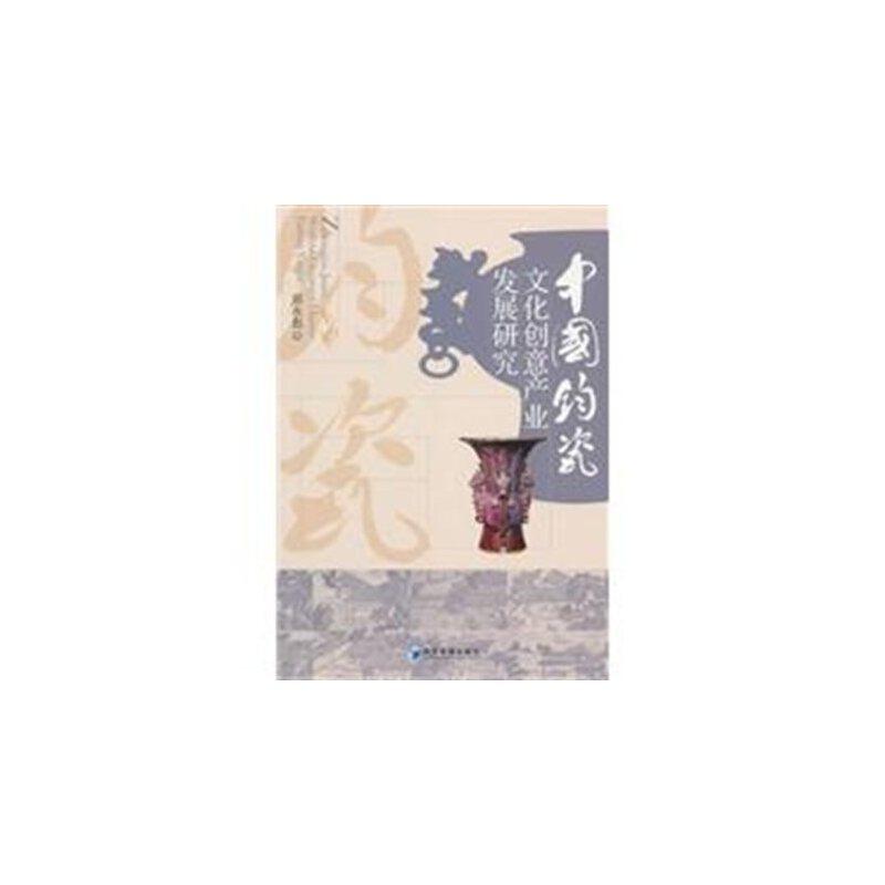 中国钧瓷文化创意产业发展研究