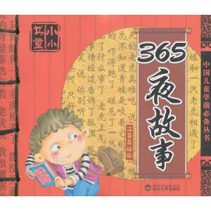 小小书童-365夜故事