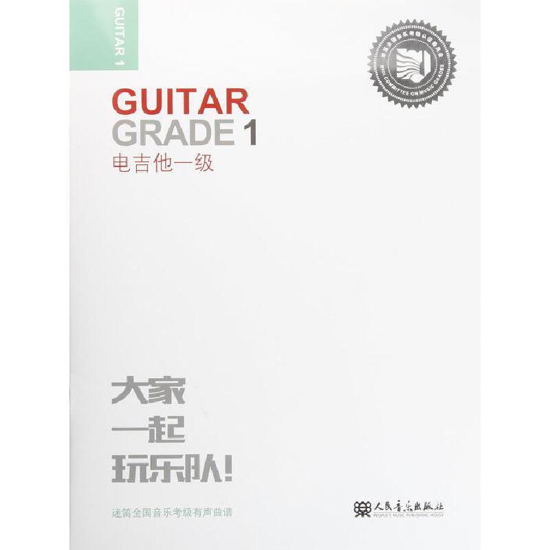 北京北京电吉他曲谱