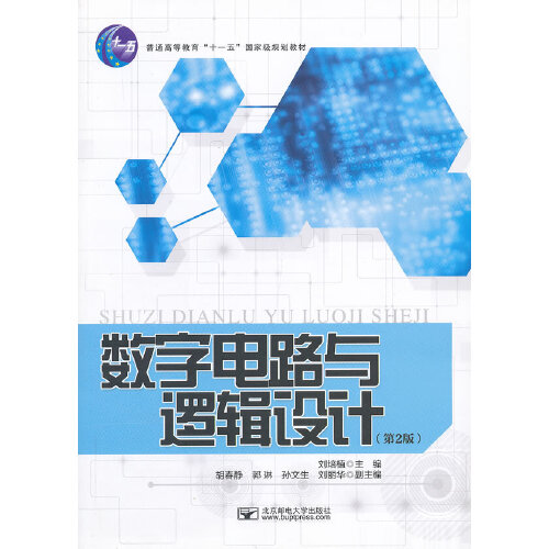 《数字电路与逻辑设计/刘培植》刘培植
