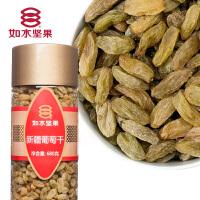如水新疆葡萄干680g/桶坚果干果零食蜜饯吐鲁番翠绿免洗大葡萄