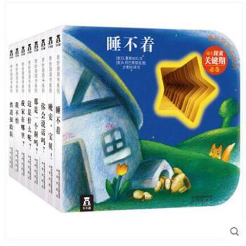 奇妙洞洞书第二辑(全8册) 包含奇妙洞洞书系列铁道探险队 意大利经典的宝宝认知系列童书