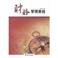财务管理基础(第2版)