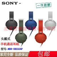 【支持礼品卡+送绕线器包邮】索尼 MDR-XB550AP 重低音立体声耳机 头戴式 线控免提通话