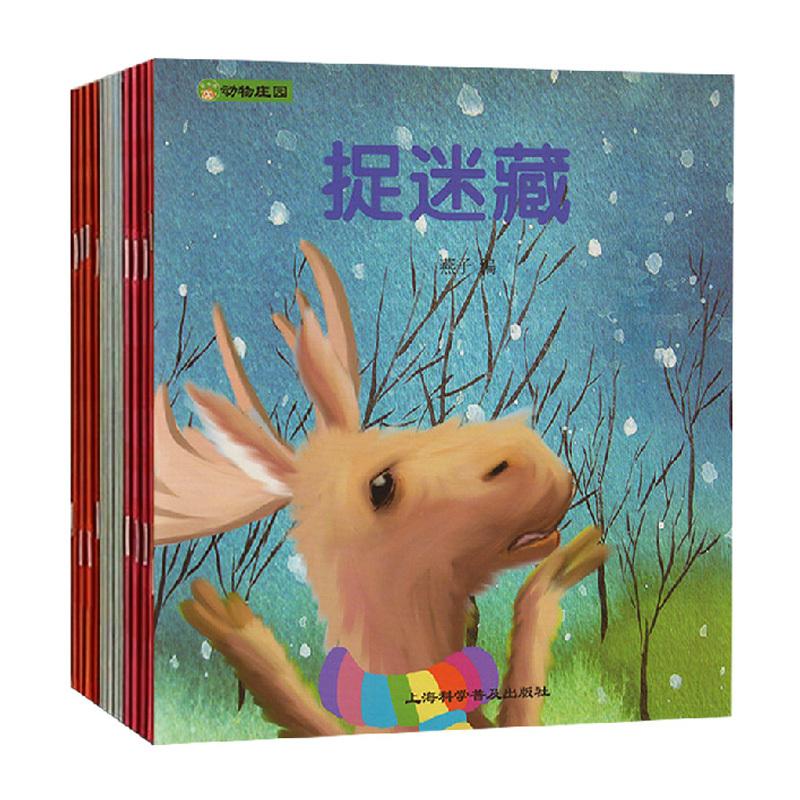 《动物庄园系列全12册